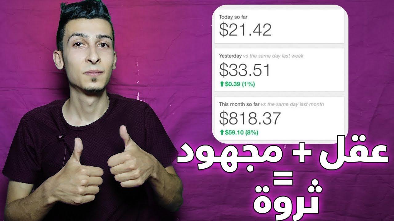 كيف تربح 1000$ شهرياً وأكثر بطريقة غير متوقعه | الربح من الانترنت