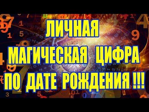 ЛИЧНАЯ МАГИЧЕСКАЯ ЦИФРА ПО ДАТЕ РОЖДЕНИЯ !!!