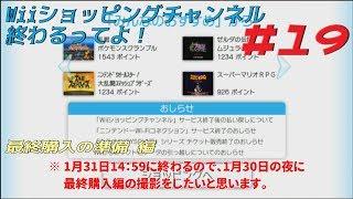 "[Wii]#19 Wiiショッピングチャンネル終わるってよ!""最終購入準備編"""