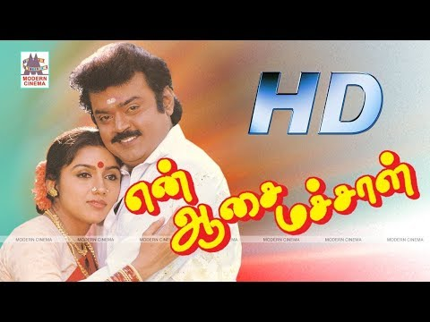 Vijayakanth Superhit Movie - En Aasai Machan - Tamil Full Movie | Murali | Revathi