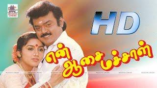 Vijayakanth Superhit Movie - En Aasai Machan - Tamil Full Movie | Murali | Revathi