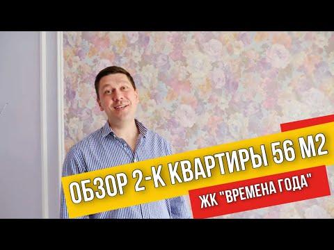 """Обзор ремонта 2-к квартиры в ЖК """"Времена года"""""""