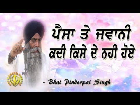 Paisa Te Jawani, Kadi Kise De Nahi Hoye | New Katha | Bhai Pinderpal Singh Ji