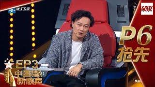【抢先P6】《中国新歌声2》第3期: 可爱男孩获陈奕迅青睐 SING!CHINA S2 EP.3 20170728 浙江卫视官方HD