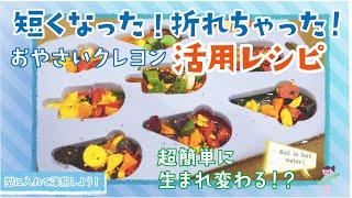 短すぎ!折れて使えない!いいえ!使えます ^ ^ /  おやさいクレヨン再利用レシピ☆まるでスムージ作り!?