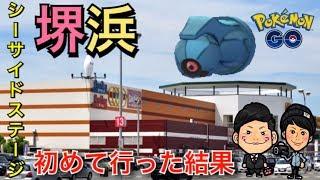 【ポケモンGO】新たなる聖地なのか!?堺浜シーサイドステージ【ダンバル】 thumbnail
