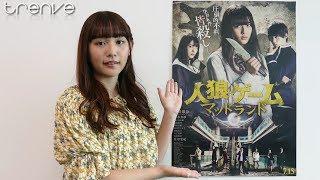 「SUPER☆GiRLS」浅川梨奈、初主演映画『人狼ゲーム マッドランド』撮影...