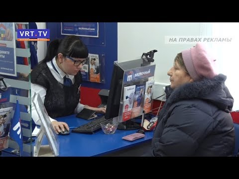 """Нужен кредит на выгодных условиях? """"Восточный банк"""" готов вам помочь."""