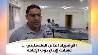 الأولمبياد الخاص الفلسطيني ... مساحة لإبداع ذوي الإعاقة