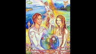 Звёздные пары в Ведрусской традиции. Часть 1