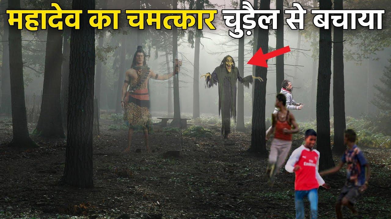 जब एक भयानक चुड़ैल से की महादेव ने अपने भक्त की रक्षा   Mahadev ke chamatkar    Chudail ki kahani