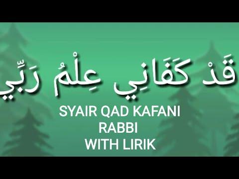 Qad Kafani Ilmu Rabbi With Lirik Sholawat Sholawatnabi Cintasholawat