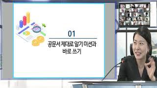 공공기관 공문서작성법 핵심스킬 - 강신정 강사님