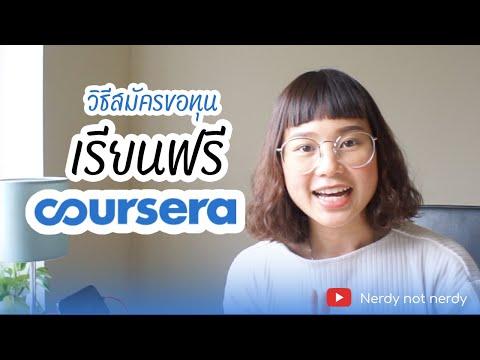 วิธีการสมัครเรียนออนไลน์ฟรีที่ Coursera | Nerdy Not Nerdy