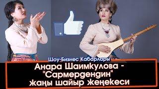 Анара Шаимкулова - Сармердендин жаңы шайыр жеңекеси | Шоу-Бизнес KG
