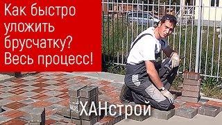 видео Укладка тротуарной плитки и брусчатки