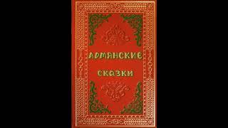 Лоскутное одеяло. Армянская народная сказка.Слушать сказку.