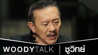 #WoodyTalk : สดครั้งแรก กับ ชูวิทย์ (I
