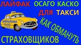 видео КАСКО для такси: цена, где и как застраховать в 2017 году