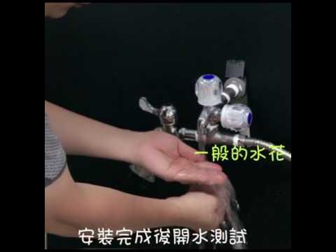水摩爾浴室廚房三段增壓水龍頭水花轉換器+萬用轉接頭(1組)water spray converter sprinkler