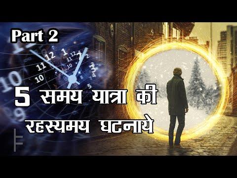 समय यात्रा की 5 रहस्यमयी घटनाये | 5 Mysterious Time Travel Incidents Part 2 (Hindi)