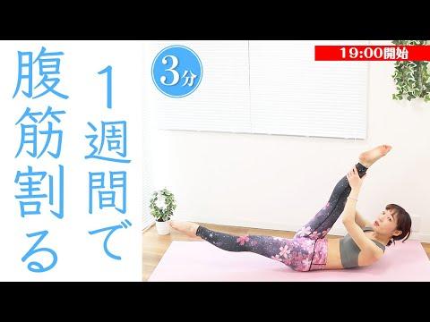 11⚠️1週間で腹筋を割る方法⚠️【自宅でトレーニング1日目】