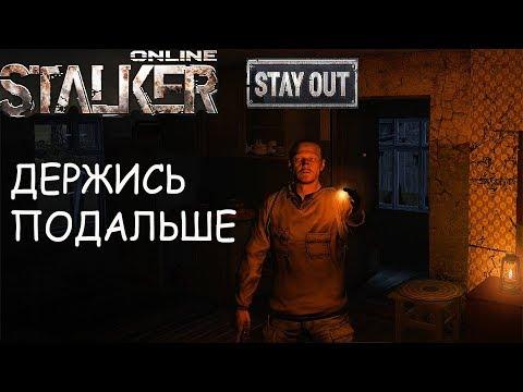 Stalker Online -  Держись подальше! (Stay Out) ОБЗОР Steam ВЕРСИИ