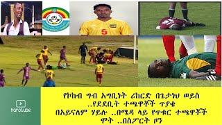 Ethiopia: የፕሪሚየር ሊጉ ኮከብ ግብ አግቢነት በጌታነህ ወይስ? የደደቢት ተጫዋቾች ጥያቄ በአይናለም የሜዳላይ የጥቁር ተጫዋቾች ሞት - Sport Zone