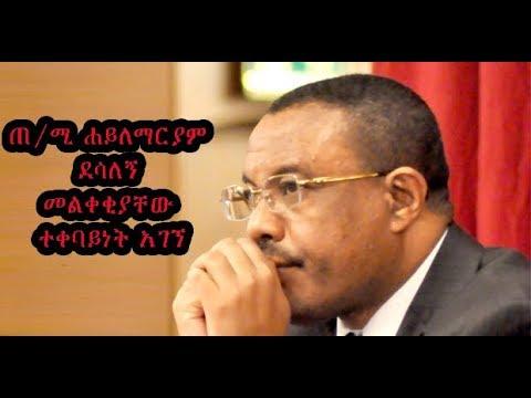 Ethiopia: ጠ/ሚ ሐይለማርያም  ደሳለኝ  መልቀቂያቸው  ተቀባይነት አገኘ
