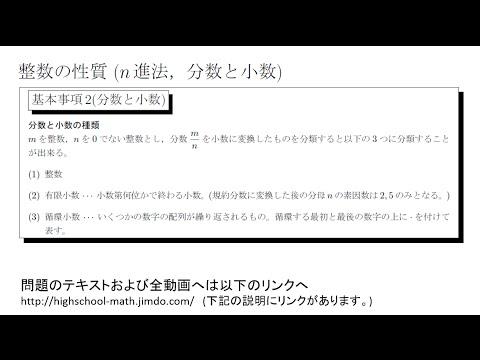 基本事項2】整数の性質7(分数と小数) - YouTube