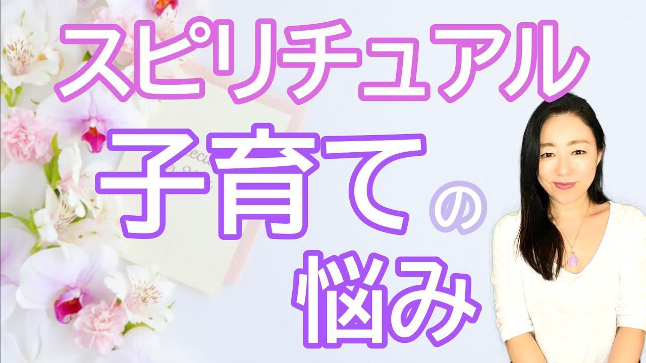 vol.85 子育てとスピリチュアル【みちよ】【ディープメンタリストmichiyo】スピリチュアルカウンセラー ヒーラー
