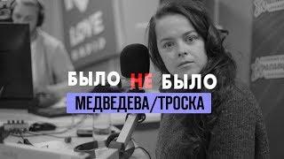 Наталия Медведева | Ирина Троска #БылоНеБыло