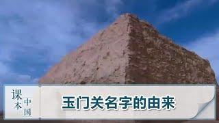 [跟着书本去旅行]玉门关名字的由来| 课本中国