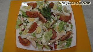 Салат с грудкой! Подойдет как для легкого ужина , так и для подачи на стол!