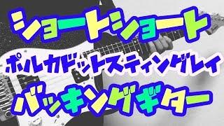 【TAB譜付き - しょうへいver.】ショートショート - ポルカドットスティングレイ(POLKADOT STINGRAY) バッキングギター(Guitar)