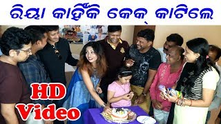 Watch why Riya was Celebrated Surprise Party with Sidhant and Others