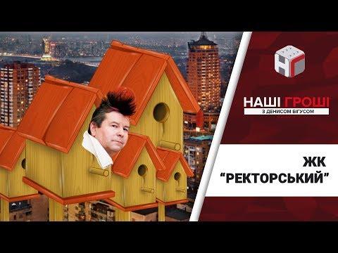 BIHUS info: Гніздечко від орла: як в гуртожитку Поплавського оселились депутати /// Наші гроші №244 (2018.11.19)