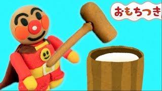アンパンマンおもちゃ動画 〜おもちつき大会で楽しいお正月〜