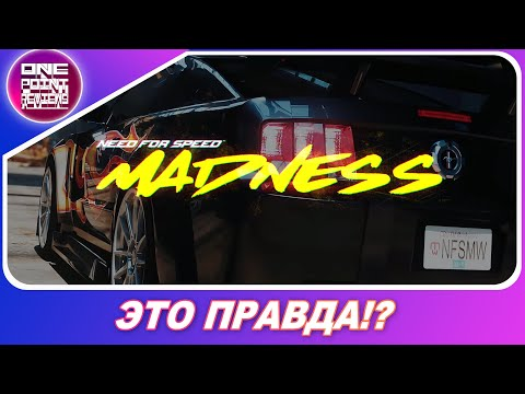 Need For Speed: Madness / Most Wanted 2 (2021) - ЭТО ПРАВДА!?