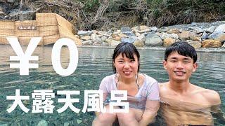 【川底から湧き出る温泉】0円の秘湯が最高でした…!