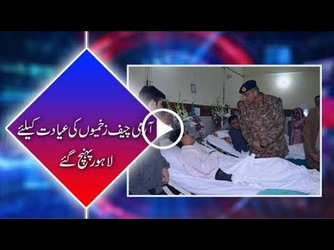 COAS reaches General Hospital Lahore to inquire injured