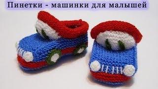 """Вяжем пинетки спицами. Пинетки - машинки (пинетки - """"Тачки""""). Knitting bootees spokes.Часть 1/2"""