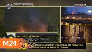 Смотреть видео Эксперт прокомментировал пожар в Нотр-Даме - Москва 24 онлайн