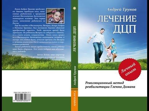 Лечение ДЦП. Метод Гленна Домана. Книга Андрея Трунова.