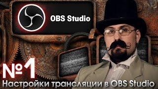 Как сделать трансляцию в OBS. Часть 1. Настройки программы