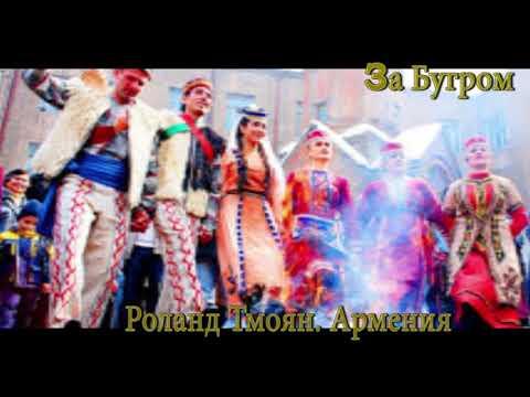 Армения. Проект