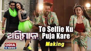 To Selfie Ku Puja Kare Making Abhiman Sabyasachi & Archita