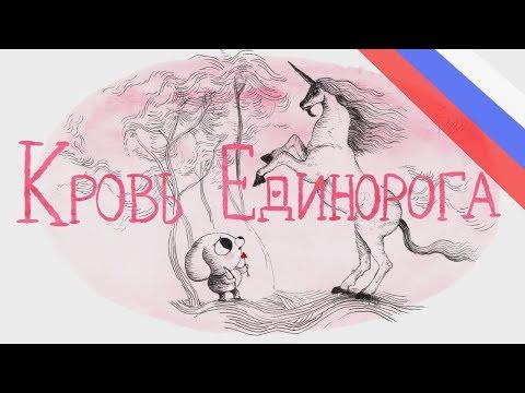 Кровь единорога / Sangre de unicornio (русская озвучка)