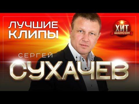 Сергей Сухачёв - Лучшие Клипы