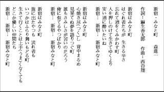 練習唱日本演歌-新宿・みなと町-森進一.